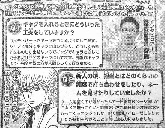 空知先生インタビュー200813