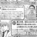 『銀魂』空知英秋先生にインタビュー 2008年