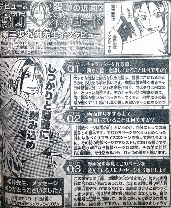 松井先生インタビュー2008その2