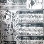 『魔人探偵脳噛ネウロ』松井優征先生にインタビュー 2008年その2