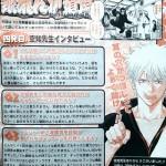 『銀魂』空知英秋先生にインタビュー 2008年その2