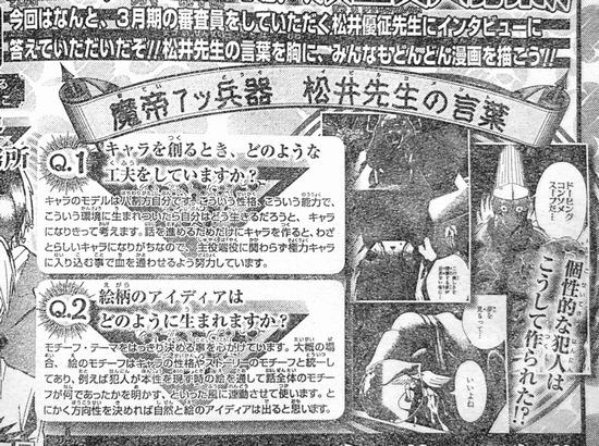 松井優征先生インタビュー2008
