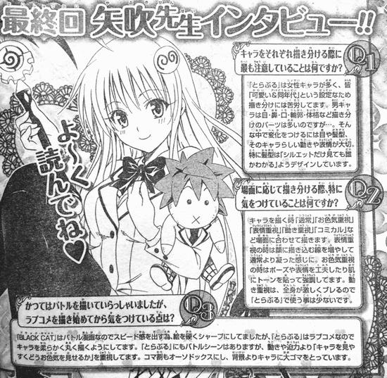 矢吹先生にインタビュー2009