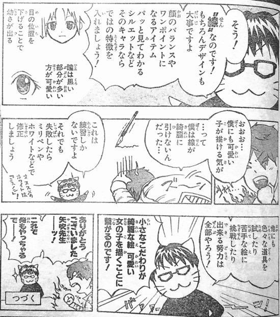 矢吹先生に聞く可愛い女の子の描き方2