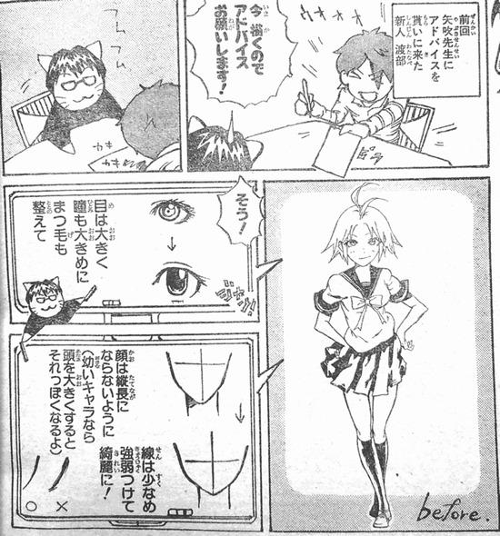 矢吹先生に聞く可愛い女の子の描き方3