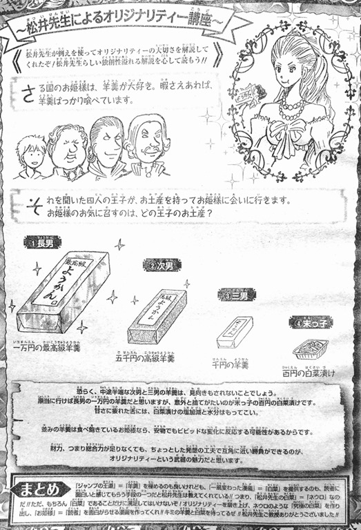 松井先生のオリジナリティー講座