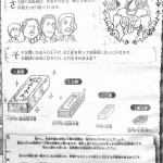 松井優征先生によるオリジナリティー講座